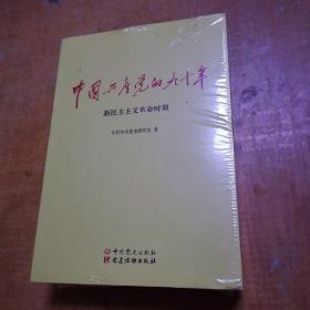 中国共产党的九十年 全三册 全三卷 全新未拆封