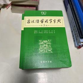 古汉语常用字字典(第5版)(正版全新扉页带防伪凹凸印记)