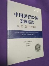 中国民营经济发展报告NO.15(2017-2018)【正版全新未开封】
