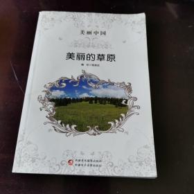 美丽中国:美丽的草原