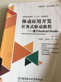 正版二手。移动应用开发任务式驱动教程:基于Android Studio