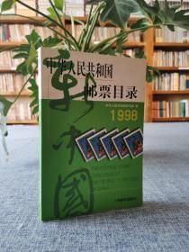 中华人民共和国邮票目录 1998