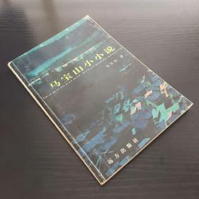 马宝山小小说 作者签赠本
