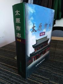 太原市志.第五册
