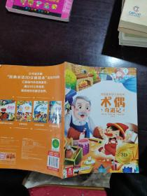 木偶奇遇记/经典童话3D立体绘本