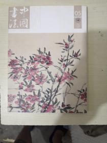 中国书法2017年5月B卷【总306期】