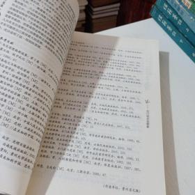 石门坎文化现象与苗族教育发展  正版 实物图 货号15-1
