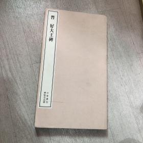 晋 好大王碑 中华书局 1985