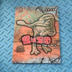 终极恐龙:怪诞军团