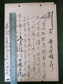医案处方   民国 太仓九世 国医 傅恒之 为刘、邹 二位小姐毛笔书写  贰份合售