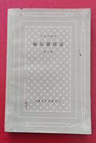 福尔赛世家 第二部 网格本 78年版 包邮挂刷