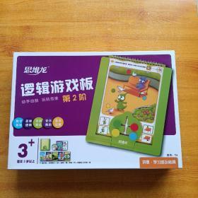 思维龙  逻辑游戏板  第2阶(洪恩·学习型玩教具)【配件齐全  未使用过】