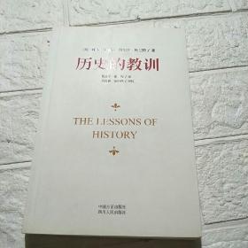 历史的教训(书内有少许划线,看图)