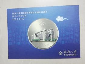 泰康人寿保险股份有限公司成立四周年暨迁入新址纪念