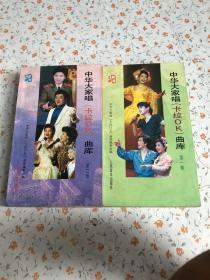 中华大家唱(卡拉OK)曲库 第一 二 集 2册合售