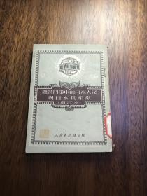 艰苦斗争中的日本人民与日本共产党(增订本)