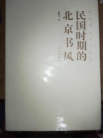 中国书法经纬论丛:民国时期的北京书风