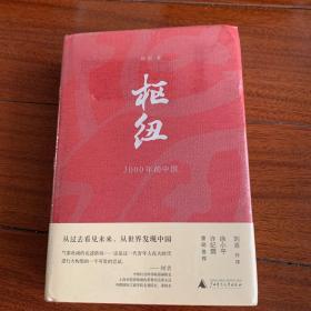 枢纽:3000年的中国(精装本)