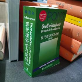 现代德语学习词典