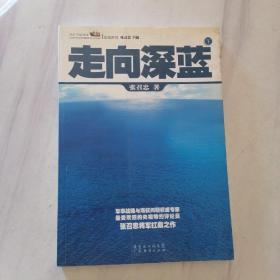走向深蓝下册《走向深蓝》强力论证!钓鱼岛 .中国的 黄岩岛 .中国的 南沙 .中国的 西沙 .中国的)