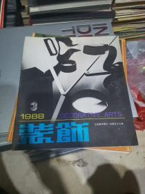 装饰1988年第三期