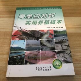 南美白对虾实用养殖技术
