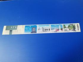 特638海南和平倡议邮票4全连   带条码   原胶全品