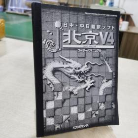 日语书 北京V4