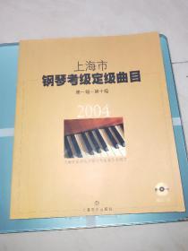 上海市钢琴考级定级曲目:第一级~第十级.2004