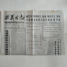 西藏日报 1999年12月13日 今日四版(题词祝贺自治区政协40华诞,雪域深情系澳门同喜同庆迎回归,林岗村的变迁,对我区国有企业改革的几点思考,名牌未必价高,拉萨市江苏路改扩建工程被评为优良工程)