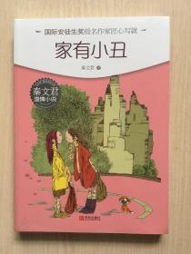 秦文君温情小说·家有小丑