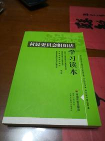村民委员会组织法学习读本