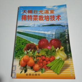 大棚日光温室稀特菜栽培技术
