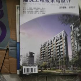 建筑工程技术与设计 2019/8中(436页论文)