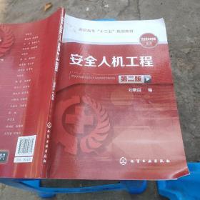 安全人机工程(第二版)(刘景良)