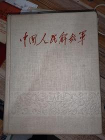 中国人民解放军画册