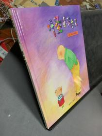 信谊原创图画书系列-怪叔叔