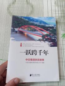 一跃跨千年:中交集团扶贫故事
