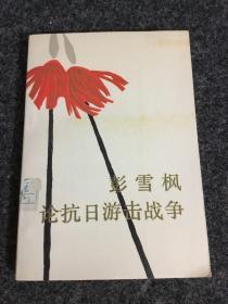 彭雪枫论抗日游击战争