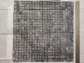 唐李询贡墓志铭天宝九年 袁沛 撰文 刘能     书 外甥  卢胜  题盖 见方46cm,价120