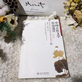 中国古代文学作品选注