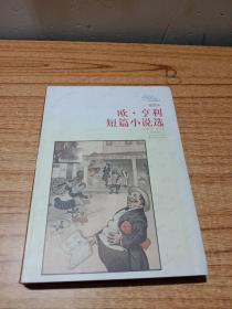译林名著精选:欧·亨利短篇小说选(插图本)