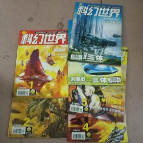 科幻世界 2006年1.2.4.5.6.7(6本合售)