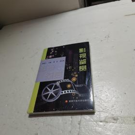 中央广播电视大学教材:影视鉴赏(附光盘及考核册)扫码上书塑封未拆