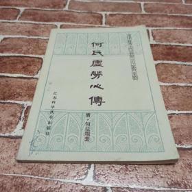 何氏虚劳心传(中医古籍小丛书)