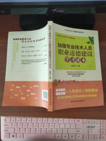 加强专业技术人员职业道德建设学习读本