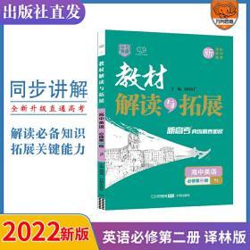 高一新教材 2022版教材解读与拓展高中英语必修第2册译林版 高中英语教材解读必修第二册高一上学期英语教材同步讲解书