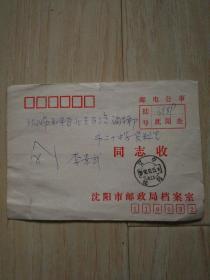 1990年 沈阳市邮政局档案室实寄封