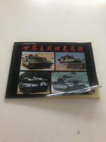 世界主战坦克图册