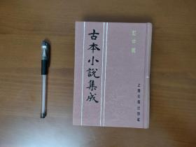 古本小说集成 幻中真 (精装全一册)